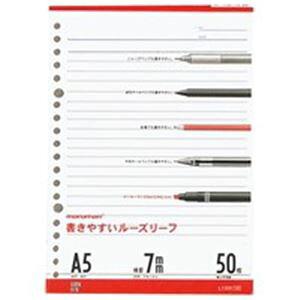 【ポイント10倍】(業務用200セット) マルマン ルーズリーフ L1300 A5 7mm罫