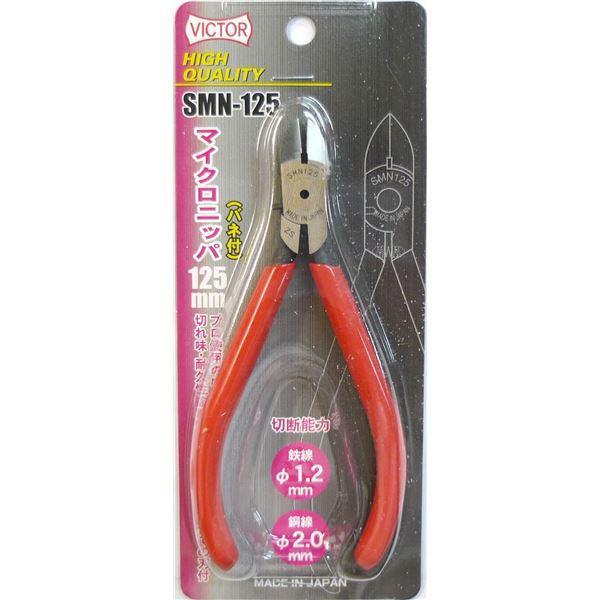 【ポイント10倍】(業務用4個セット) ビクター マイクロニッパー 【125mm】 SMN125