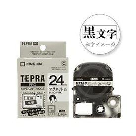 【ポイント10倍】(業務用セット) 「テプラ」PROシリーズ マグネットテープ 白に黒文字 24mm 【×3セット】