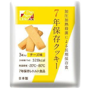 【ポイント10倍】7年保存クッキー チーズ味(50袋入り)