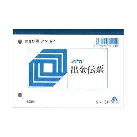 【ポイント10倍】アピカ 出金伝票 タン6P 20冊