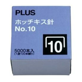 【ポイント10倍】(業務用200セット) プラス ホッチキス針 NO.10 5000本入