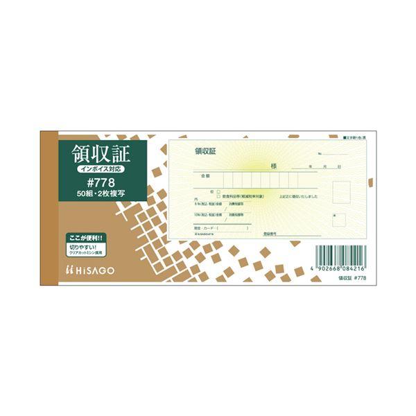 【ポイント10倍】(まとめ) ヒサゴ 領収証 小切手サイズ 2枚複写 ノーカーボン 50組 #778 1冊 【×15セット】