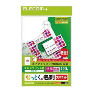 【ポイント10倍】(まとめ)エレコム クリアカット名刺用紙(特厚) MT-JMK3WN【×5セット】