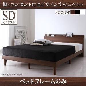 【ポイント10倍】すのこベッド セミダブル【フレームのみ】フレームカラー:ホワイト 棚・コンセント付きデザインすのこベッド Reister レイスター