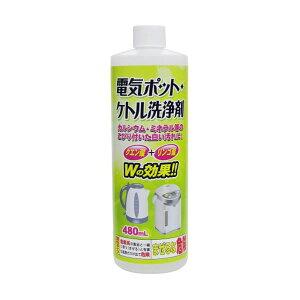 【ポイント10倍】(まとめ)トーヤク 電気ポット・ケトル洗浄剤480ml 1本【×10セット】