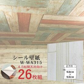 【ポイント10倍】【WAGIC】4.5帖天井用&家具や建具が新品に!壁にもカンタン壁紙シートW-WA315カントリー木目アイボリー系(26枚組)【代引不可】