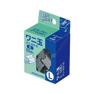 【ポイント10倍】コクヨ ワニ玉 大 クリ-83-5 1セット(500個:50個×10パック)