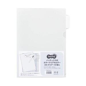 【ポイント10倍】(まとめ) TANOSEEインデックス付カラークリアホルダー A4 クリア 1パック(10枚) 【×30セット】