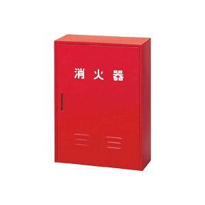 【ポイント10倍】日本ドライケミカル 消火器収納箱20型2本用 NB-202 1台