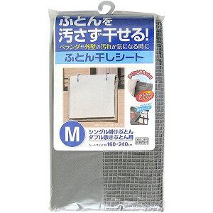 【ポイント10倍】東和産業 ふとん干しシート M(汚れ防止シート 布団干しシート)