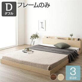 【ポイント10倍】すのこ コンセント付き フロアベッド ナチュラル ダブル ダブルベッド ベッドフレームのみ 木製ベッド 低床 棚付き 宮付き