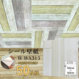 【ポイント10倍】【WAGIC】8帖天井用&家具や建具が新品に!壁にもカンタン壁紙シートW-WA315カントリー木目アイボリー系(50枚組)【代引不可】