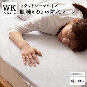 【ポイント10倍】mofua しっかり防水フラットシーツ 【ワイドキング】 グレー【代引不可】