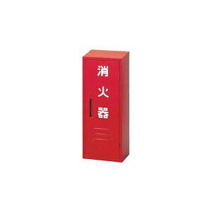 【ポイント10倍】日本ドライケミカル 消火器収納箱10型 1本用 NB-101 1台