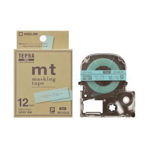 【ポイント10倍】(まとめ) キングジム テプラ PROテープカートリッジ マスキングテープ mt ラベル 12mm ベビーブルー/グレー文字 SPJ12LB 1個 【×10セット】