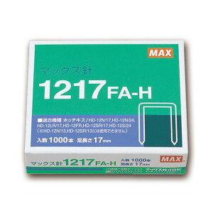 【ポイント10倍】マックス ホッチキス針大型12号シリーズ 100本連結×10個入 1217FA-H 1セット(10箱)