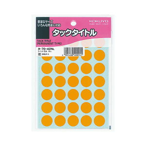 【ポイント10倍】(まとめ)コクヨ タックタイトル 丸ラベル直径15mm 橙 タ-70-42NL 1セット(5950片:595片×10パック)【×2セット】