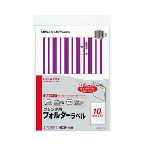 【ポイント10倍】コクヨ プリンタ用フォルダーラベル A410面カット(B4個別フォルダー対応)紫 L-FL105-7 1セット(50枚:10枚×5パック)