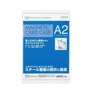 【ポイント10倍】(まとめ)コクヨ マグネットカードケース(掲示用タイプ)A2 内寸613×430mm 白 マク-E612W 1枚【×2セット】