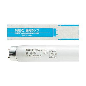 【ポイント10倍】NEC 一般形蛍光ランプ サンホワイト5直管グロースタータ40W形 昼白色 FL40SSN/37 1ケース(25本)