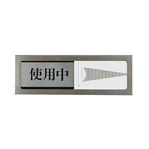 【ポイント10倍】(まとめ) 光 スライド式サインプレート(使用中/空室) マグネット付 タテ50×ヨコ150×厚み6mm ステンレス PL51M-3 1枚 【×5セット】