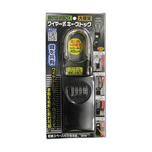 【ポイント10倍】ノムラテック 鍵の収納ボックスワイヤー式キーストック N-1273 1個