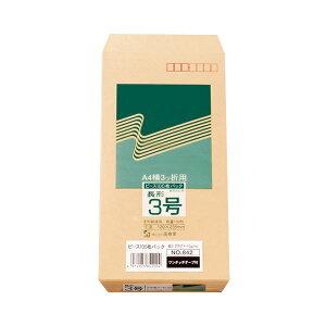 【ポイント10倍】(まとめ) ピース R40再生紙クラフト封筒 テープのり付 長3 70g/m2 〒枠あり 842 1パック(100枚) 【×30セット】