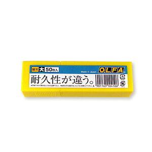 【ポイント10倍】(まとめ) オルファ カッター替刃(大) L型 LB50K 1パック(50枚) 【×10セット】