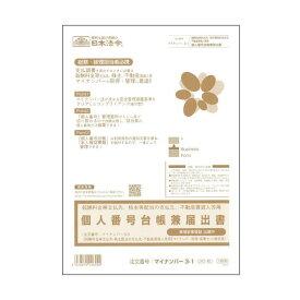 【ポイント10倍】(まとめ) 日本法令報酬料金等支払先、株主配当の支払先、不動産賃貸人用 個人番号台帳兼届出書 A4 20枚 マイナンバー3-11冊 【×10セット】