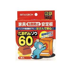【ポイント10倍】(まとめ)ミツギロン たおれんゾウ 60cmTZ-60 1個【×20セット】