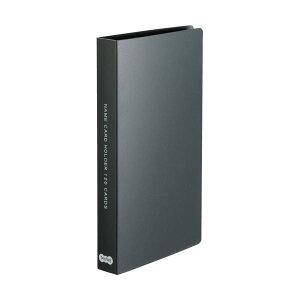 【ポイント10倍】(まとめ) TANOSEE 名刺ホルダー 固定式コンパクト 120名用 ヨコ入れ ブラック 1冊 【×50セット】