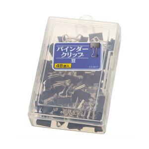 【ポイント10倍】(まとめ) ライオン事務器 バインダークリップ 豆口幅13mm CS-M17 1ケース(48個) 【×30セット】