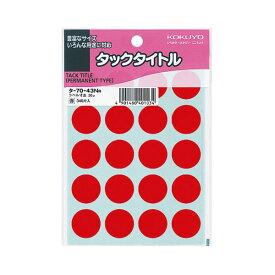【ポイント10倍】(まとめ) コクヨ タックタイトル 丸ラベル直径20mm 赤 タ-70-43NR 1セット(3400片:340片×10パック) 【×5セット】