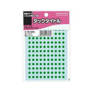 【ポイント10倍】(まとめ)コクヨ タックタイトル 丸ラベル直径5mm 緑 タ-70-40NG 1セット(22100片:2210片×10パック)【×5セット】