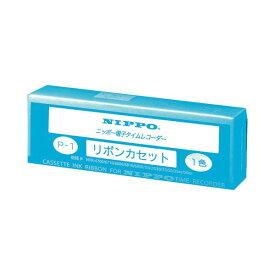 【スーパーSALE限定価格】ニッポー タイムレコーダー用インクリボン 黒 P-1 1個 【×10セット】