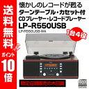 【懐かしのレコードが甦る】ターンテーブル・カセット付 CDプレーヤー・レコードプレーヤー 限定店舗販売の木目調 /TEAC ティアック LP-R550USB-WA