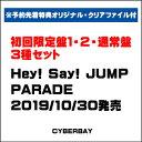 【ポイント10倍+(5%還元対象)】[3種セット ※予約先着特典オリジナル・クリアファイル付]  Hey! Say! JUMP / PARAD…