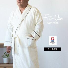 今治産 Fit-Use(フィットユース) バスローブ シンプルアイボリー 3Lサイズ 蛍光染料不使用 送料無料 ※ラッピング別売り