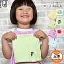 日本製 刺繍入りループ付きガーゼはんかち ループタオル ガーゼハンドタオル ループ付きタオル 園児用 子供用 キッズ…
