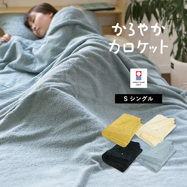 タオルケット 今治産 シングル かろやかカロケット 送料無料 今治 日本製 国産 寝具 シンプル 綿100% 今治タオル