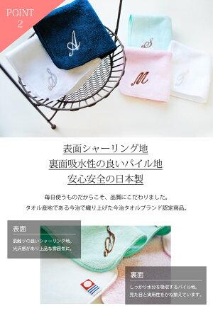 タオルハンカチ刺繍イニシャル今治タオル