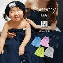 【お名前刺繍入り】日本製 キッズラップタオル speedry(スピードライ) 名入れ 誕生日 プレゼント 子供用 巻きタオル …
