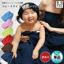 【訳あり企画】雑誌「Baby-mo」に掲載されました!speedryキッズ ラップタオル※多少のほつれや汚れのある訳あり返品・交換・ギフト対応不可