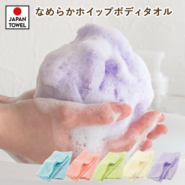 【M】送料無料 なめらかホイップボディタオル 送料無料 とうもろこし繊維100% 弱酸性ボディタオルボディタオル 敏感肌 浴用タオル 日本製 ポイント消化