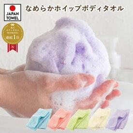 【M】なめらかホイップボディタオル 日本製 とうもろこし繊維100% 弱酸性ボディタオル 敏感肌 送料無料 浴用タオル ポイント消化 新生活 ボディタオル 泡立ち トウモロコシ