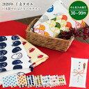 お年賀用 干支タオル 日本製ガーゼ&パイル「やわはだガーゼ」(30〜99枚)【のし印刷・袋入れ加工】(合計金額6000円…