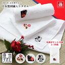 楽天市場 ギフト 干支タオル 2021年 干支タオル 2021年 日本製 刺繍入りタオル タオルショップ ブルーム