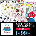 【M】干支タオル お年賀用干支タオル 日本製ガーゼ&パイル「やわはだガーゼフェイスタオル」(1〜99枚)【のし・袋な…