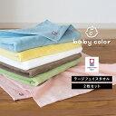 今治タオル ベビーカラー ミニバスタオル 2枚セット 送料無料 (今治産 日本製 バスタオル フェイスタオル ラージフェ…
